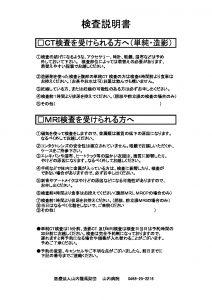 thumbnail of 検査説明書2021.5.21