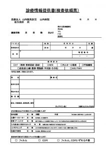 thumbnail of 診療情報提供書2021.5.21