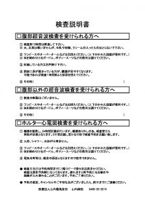 thumbnail of 検査説明書(超音波)2021.5.21
